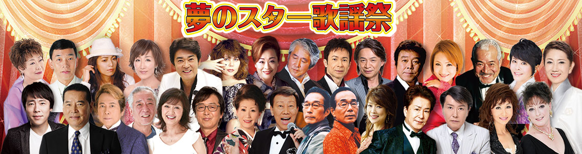 夢のスター歌謡祭