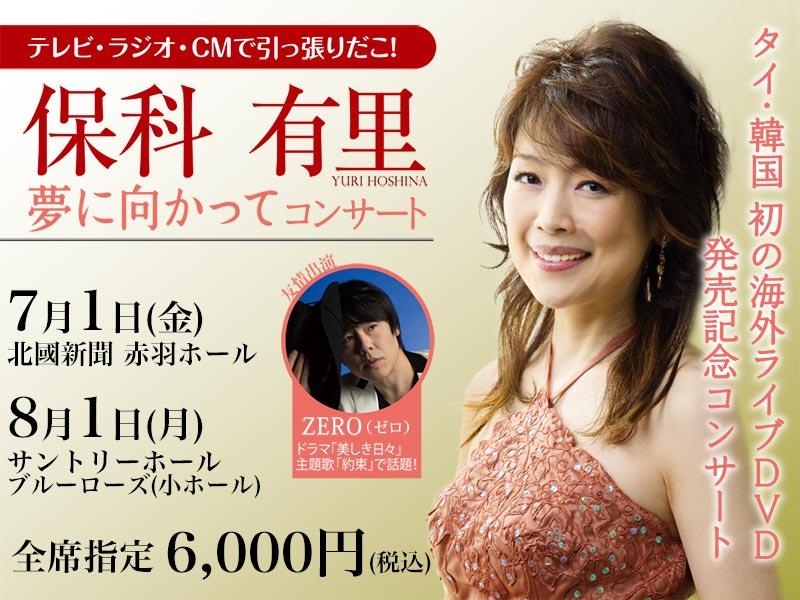hoshina_ticket_ec_800x600