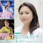 夢 夏川りみコンサート2017