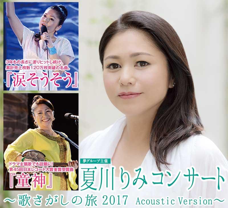夢 夏川りみコンサート