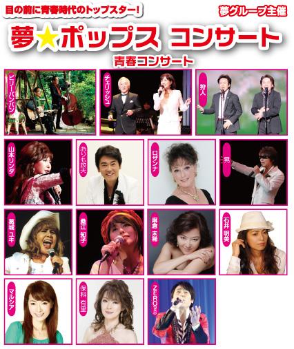 夢ポップスコンサート(青春コンサート)