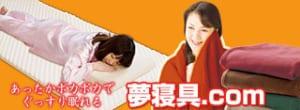 夢寝具.com