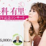 保科有里25周年記念コンサート