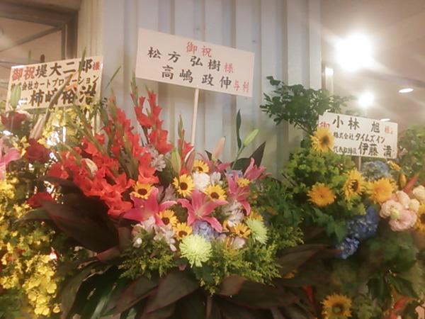 夢コンサート2013年6月27日-6