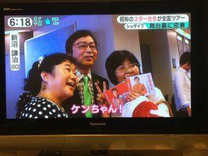 夢コンサート:みんなのニュース:新沼謙治