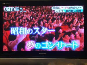 夢コンサート:みんなのニュース
