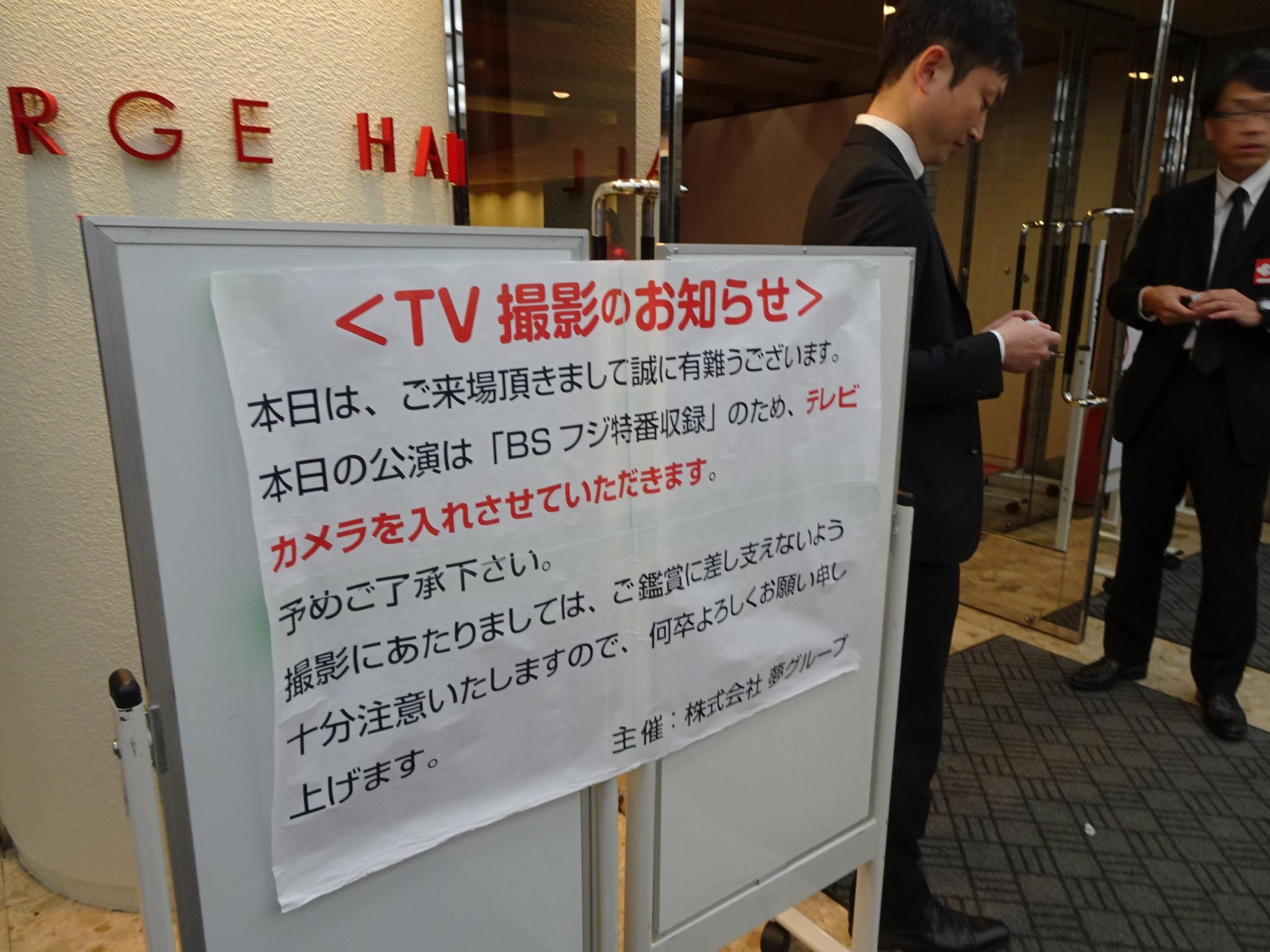 夢コンサート(江戸川区総合文化センター):TV取材のお知らせ