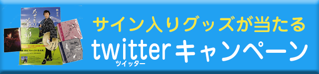 twitter_campaign