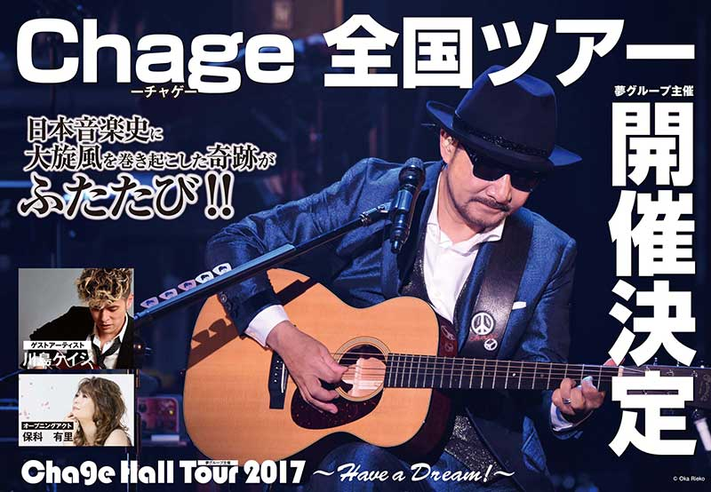 Chage Hall Tour 2017 〜 Have a Dream! 〜