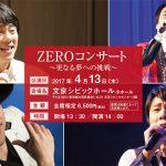 ZEROコンサート20170413
