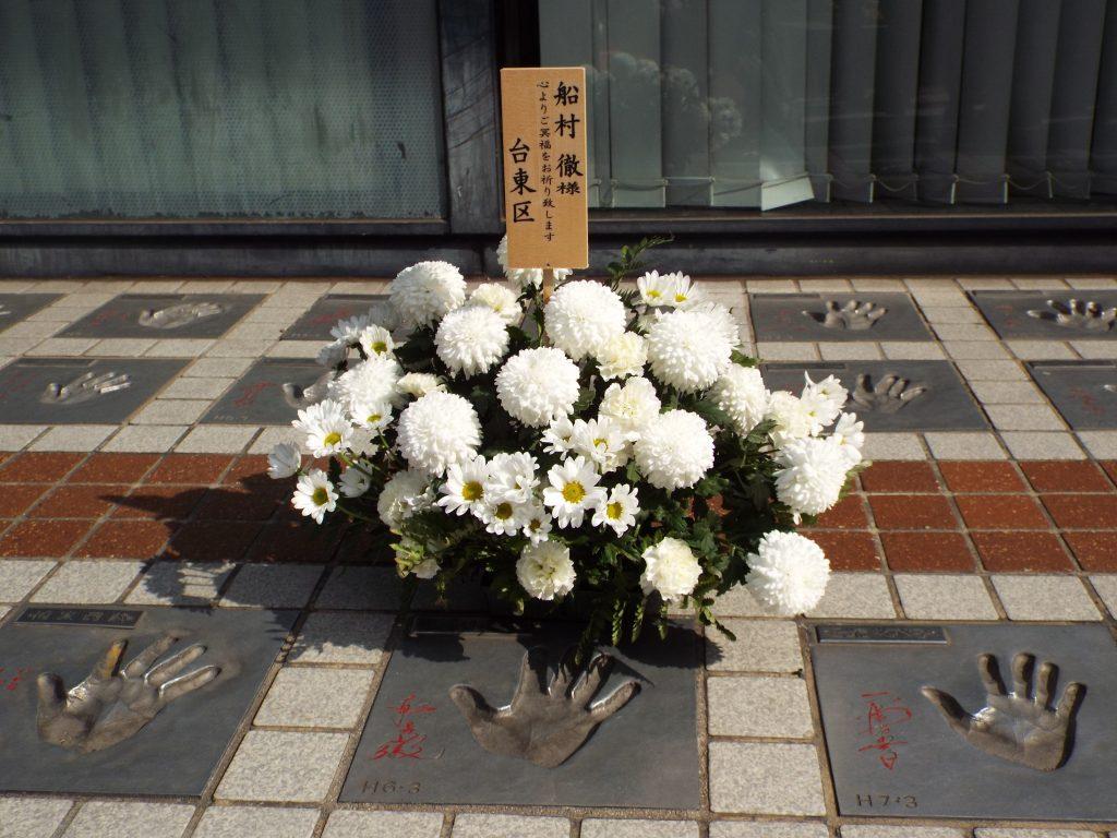 浅草公会堂:スターの広場:船村徹