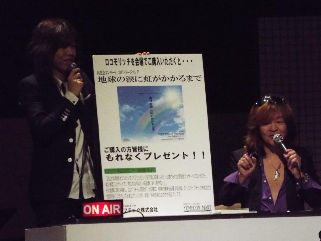 同窓会コンサート:イメージソング