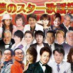 夢のスター歌謡祭:全員
