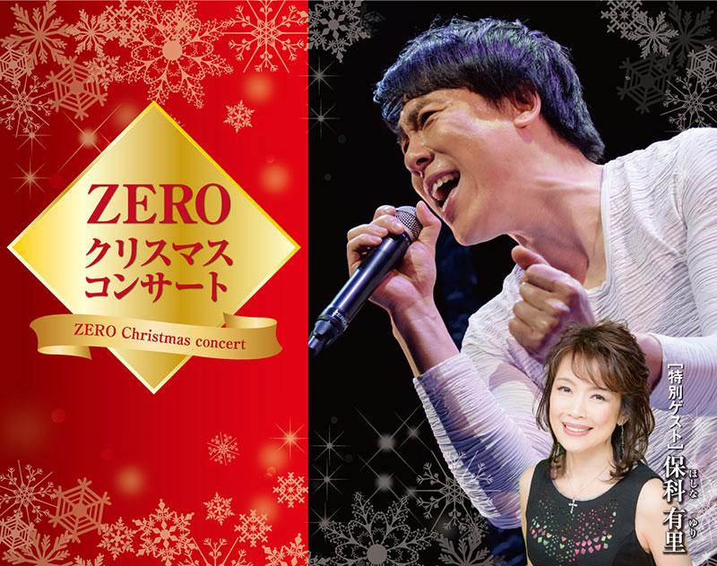 ZEROクリスマスコンサート2017