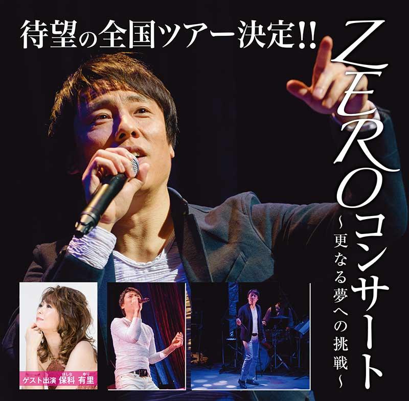 ZEROコンサート