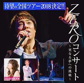 ZEROコンサート2018
