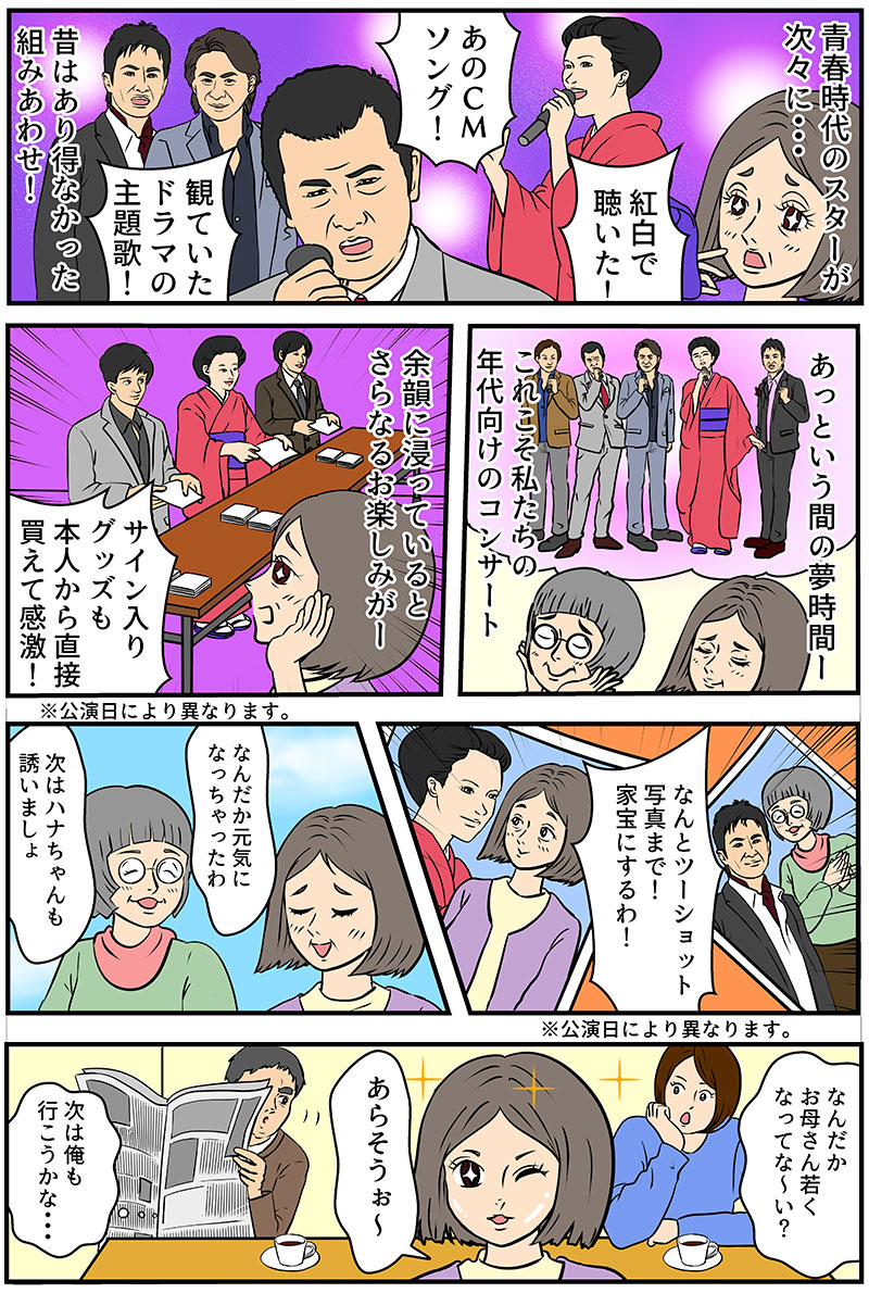 夢グループ主催コンサートの特徴2