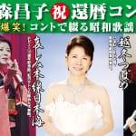 森昌子還暦コンサート