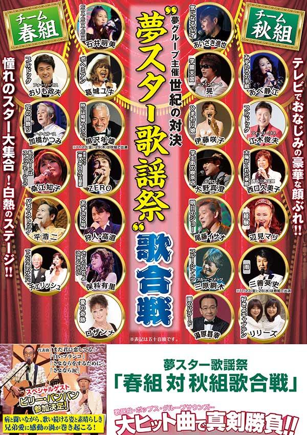 夢 スター歌謡祭 春組対秋組 歌合戦