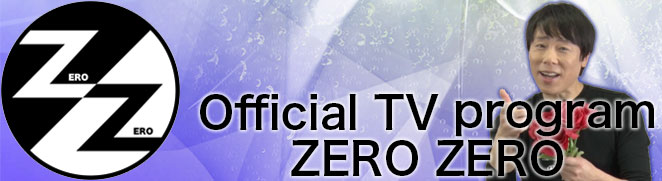 ZERO公式番組「ZEROZERO」