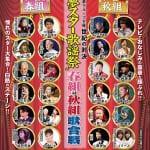 夢 スター歌謡祭 春組対秋組