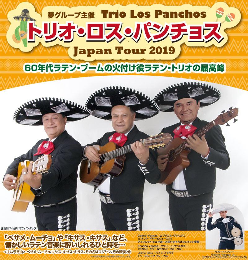 トリオ・ロス・パンチョス Japan Tour 2019