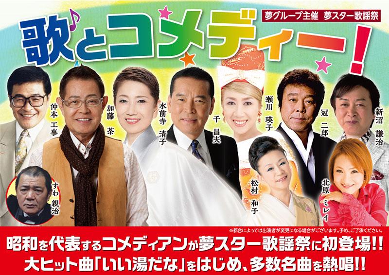 歌とコメディー!!(9月3日以降Ver.)