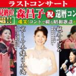 森昌子ラストコンサート