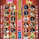 夢スター歌謡祭 春組対秋組 歌合戦2020