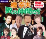 橋幸夫と歌の仲間たち2020