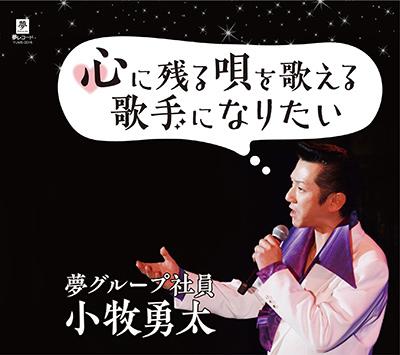 心に残る唄を歌える歌手になりたい