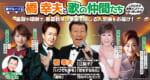 橋幸夫と歌の仲間たち2021